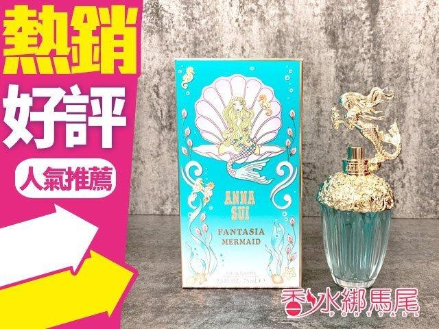 ◐香水綁馬尾◐搭贈小香水 ANNA SUI 安娜蘇 童話美人魚淡香水 30ml 50ml 75ml