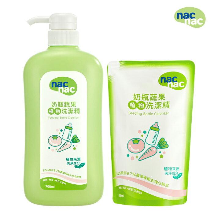 nac nac - 奶瓶蔬果洗潔精 1罐700ml+1補充包600ml 0