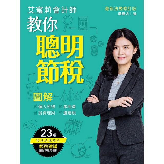 艾蜜莉會計師教你聰明節稅(最新法規修訂版):圖解個人所得、房地產、投資理財、遺贈稅 1
