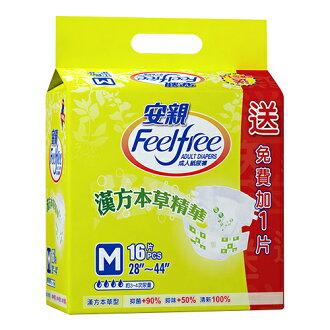 安親漢方成人紙尿褲 M 16片【合康連鎖藥局】