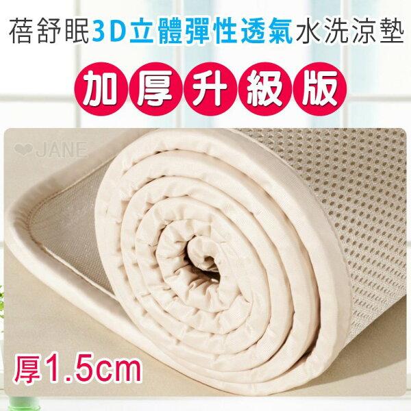928-102【加碼送涼感被】蓓舒眠3D立體彈簧透氣水洗涼墊加厚升級版3尺x6.2尺