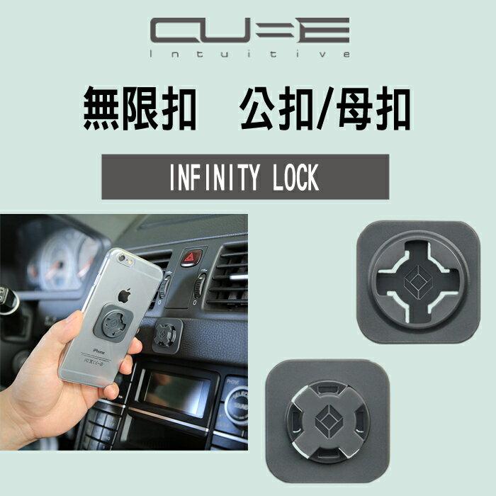 Intuitive-Cube Infinity Lock 無限扣 隨意貼 輕鬆扣 3種組合任選 APPLE/ASUS/SONY/HTC/三星/OPPO/鴻海/禮品/贈品