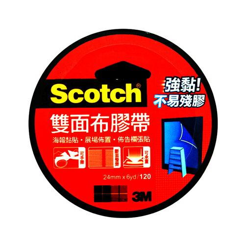 3MScotch120雙面布膠帶24MMx6YD(單卷)