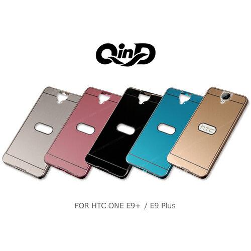 5.5吋 E9+ dual sim 手機殼 QIND 勤大 HTC ONE E9 Plus 升級版 極光金屬邊框+PC背蓋/保護邊框/背殼/保護殼/手機套/手機殼/保護套/手機框/金屬框/TIS購物館