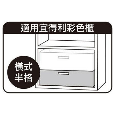 附蓋收納盒 橫式半格型 BROWNIE JAKO-112B3 NITORI宜得利家居 7