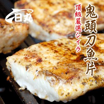 【日丸水產】鬼頭刀魚片10片 (125g±10%/片)