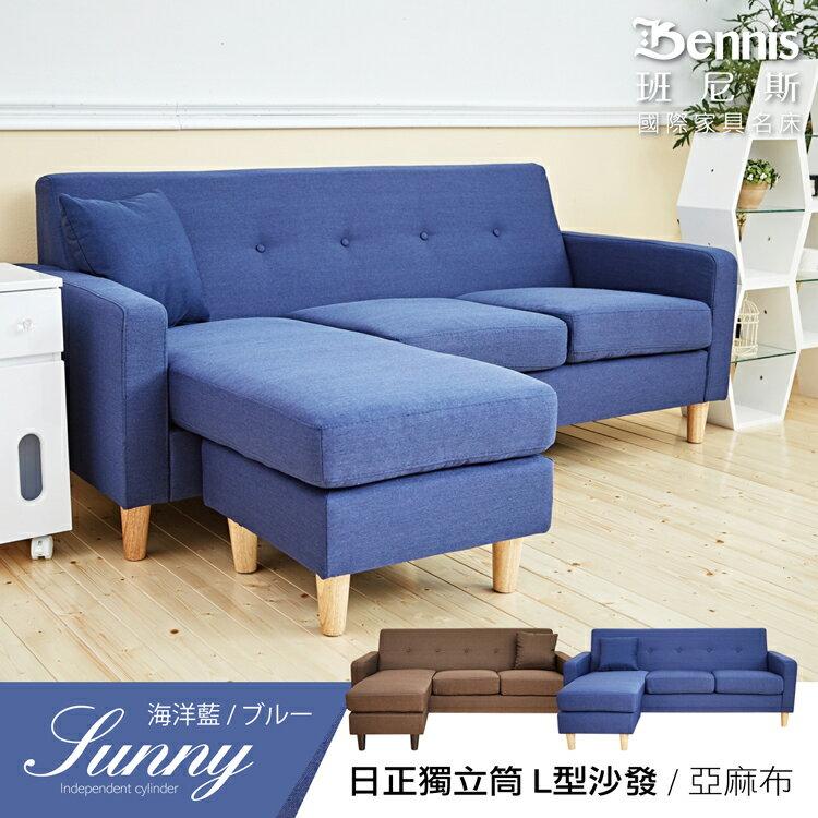 日系經典‧Sunny日正獨立筒L型布沙發★班尼斯國際家具名床 1