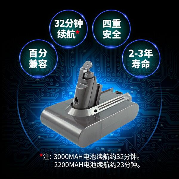 奈杰dysonV6,SV03,SV07,SV09,DC58,DC59,DC61,DC62,DC72,DC74高容量副廠電池