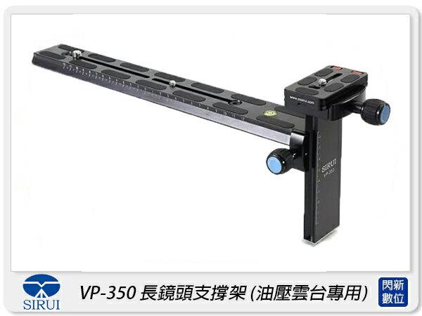 【銀行刷卡金+樂天點數回饋】SIRUI 思銳 VP-350 長鏡頭支撐架 鋁合金 托架 長形快拆板 油壓雲台專用(VP350,公司貨)
