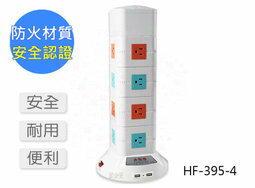 【尋寶趣】勳風 電源USB插座 2USB座炫彩防護插座 四層直立式電源插座 三孔16座 延長線 HF-395-4