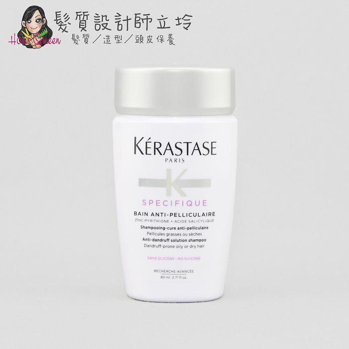 立坽~頭皮調理洗髮精~ 萊雅 貨 KERASTASE卡詩 特效系列 飛梭淨化髮浴80ml