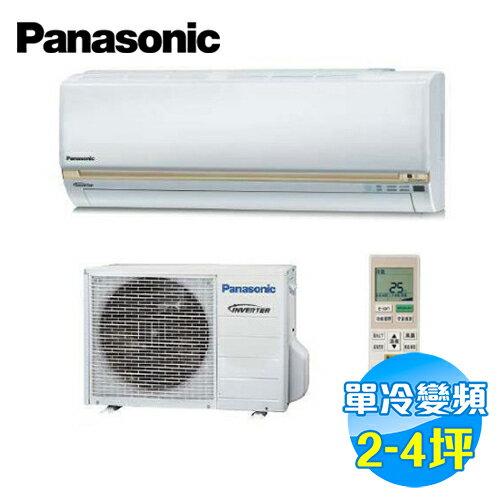 國際 Panasonic 變頻單冷 一對一分離式冷氣 卓越型 CS-LJ22VA2 / CU-LJ22CA2