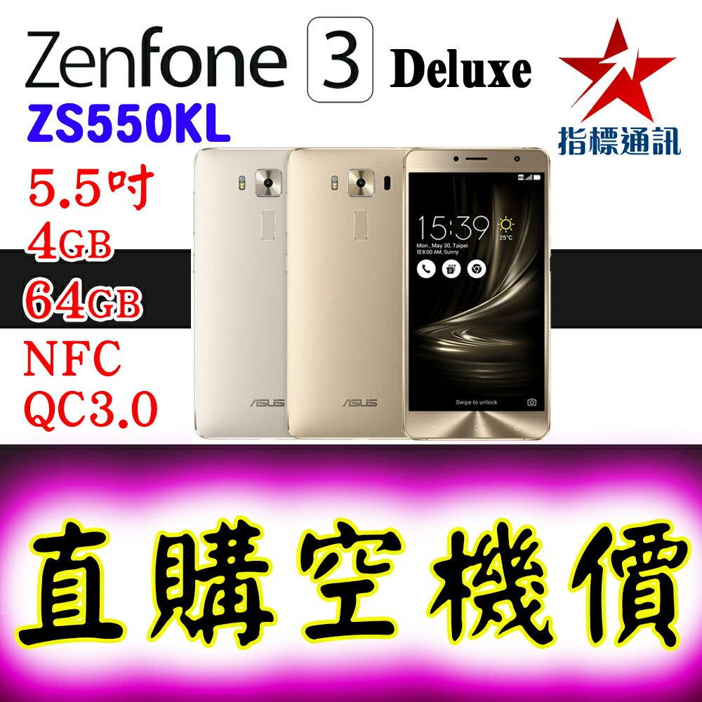 【指標通訊】刷卡價 華碩 ASUS ZenFone 3 Deluxe (ZS550KL) 5.5吋 4G / 64GB ZenFone3 贈原廠透視皮套