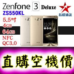 【指標通訊】ATM價 免運 華碩 ASUS ZenFone 3 Deluxe (ZS550KL) 5.5吋 4G / 64GB ZenFone3 贈原廠透視皮套
