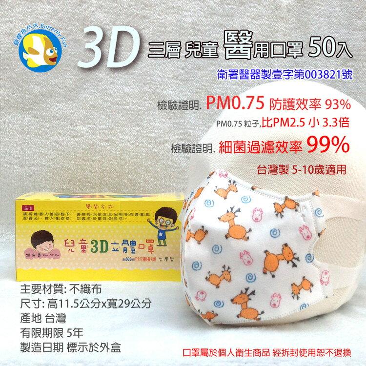 [台灣製 符合衛生法規 醫用口罩 ] 蝴蝶魚 台灣康匠 拋棄式 立體口罩 3層 麋鹿 兒童 50入;PM2.5