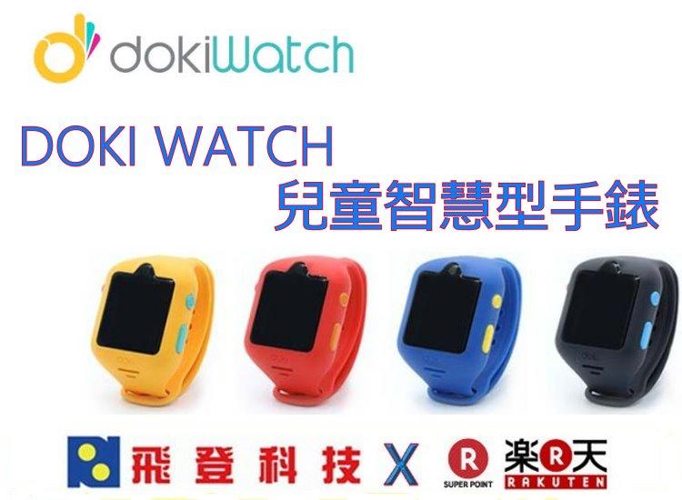 ~ 首支3G視訊兒童錶~DokiWatch 視訊通話 GPS定位 兒童智慧型手錶 貨含稅開