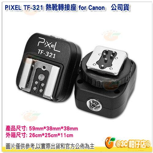 品色 PIXEL TF-321 熱靴轉接座 for Canon 公司貨 上端可加TTL閃燈 PC插座可連線擊發棚燈 600D 6D 60D G1x 550EX 580EX 430EX II
