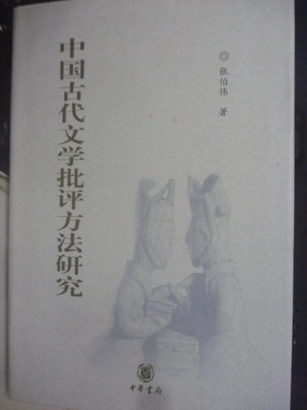 【書寶二手書T1/文學_IPG】中國古代文學批評方法研究_張伯偉_簡體書