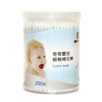 奇哥 嬰兒細軸棉花棒 250支【德芳保健藥妝】