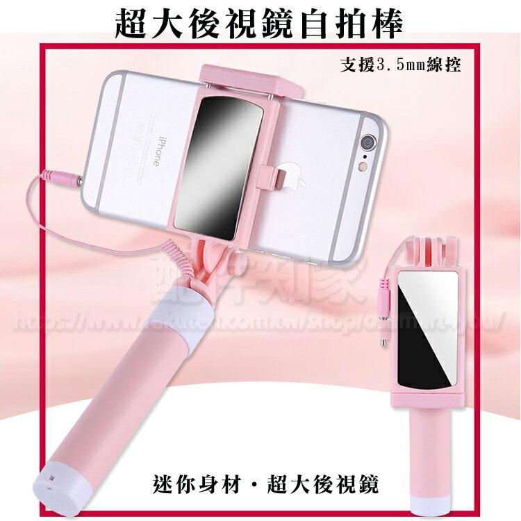 【大後視鏡線控自拍棒】iPhone 6/6 Plus 5/5s/SE Sony 三星 小米 手機插3.5mm 耳機孔/自拍架伸縮棒/自拍神器/CL-08 -ZW