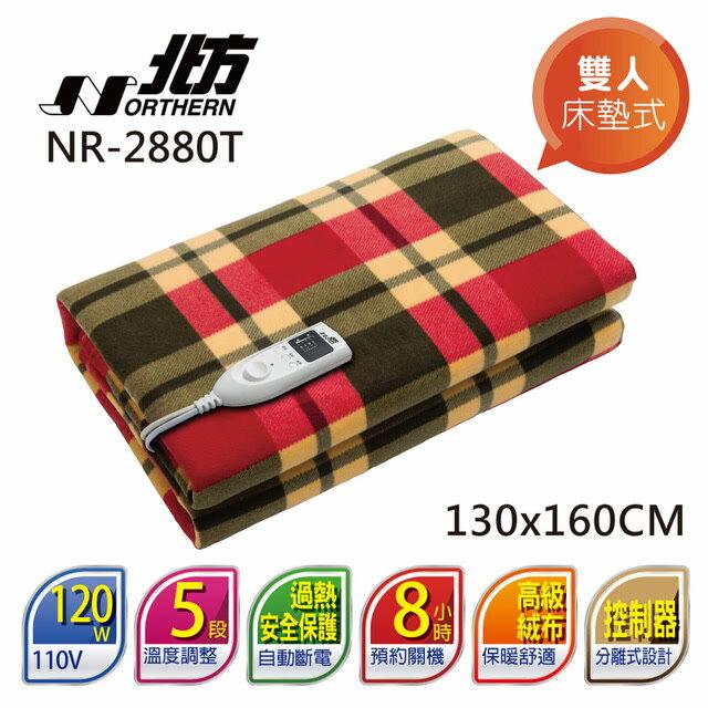 北方  電毯 - 雙人  NR-2880T 北方電暖器 - 限時優惠好康折扣