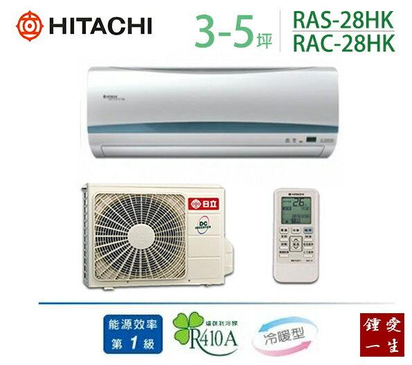 日立變頻冷暖(旗艦)分離式一對一冷氣*適用3-5坪*RAS-28HK/RAC-28HK 免運+贈好禮+基本安裝