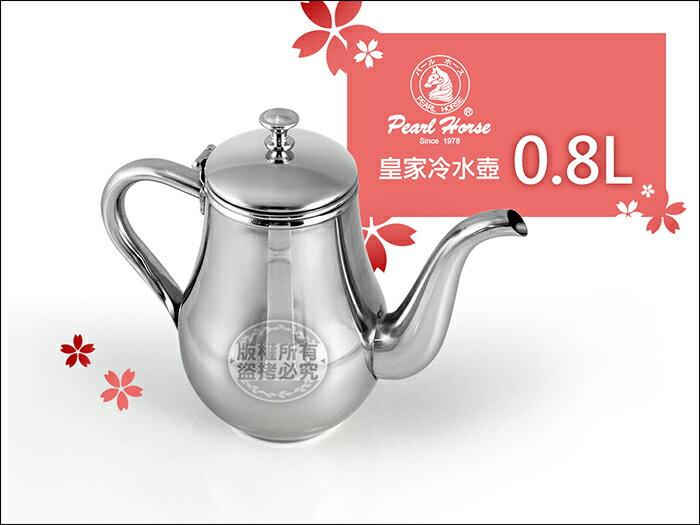 快樂屋♪ 《寶馬牌》02-5143 SUS304不鏽鋼 皇家冷水壺 0.8L (泡茶壺.開水壺.分享壺.高湯壺)
