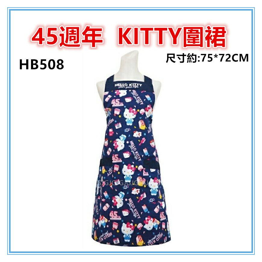佳冠居家館 JG含發票~藍 台灣製 三麗鷗圍裙 45週年 HELLO KITTY圍裙,二口袋圍裙圍廚房圍裙咖啡廳圍裙 餐飲圍裙