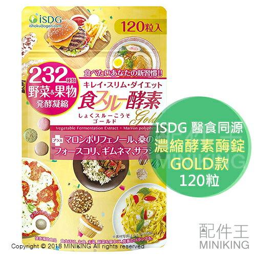 【配件王】現貨日本iSDG醫食同源濃縮酵素酶錠發酵凝縮酵素GOLD新款232種蔬菜+水果120粒入
