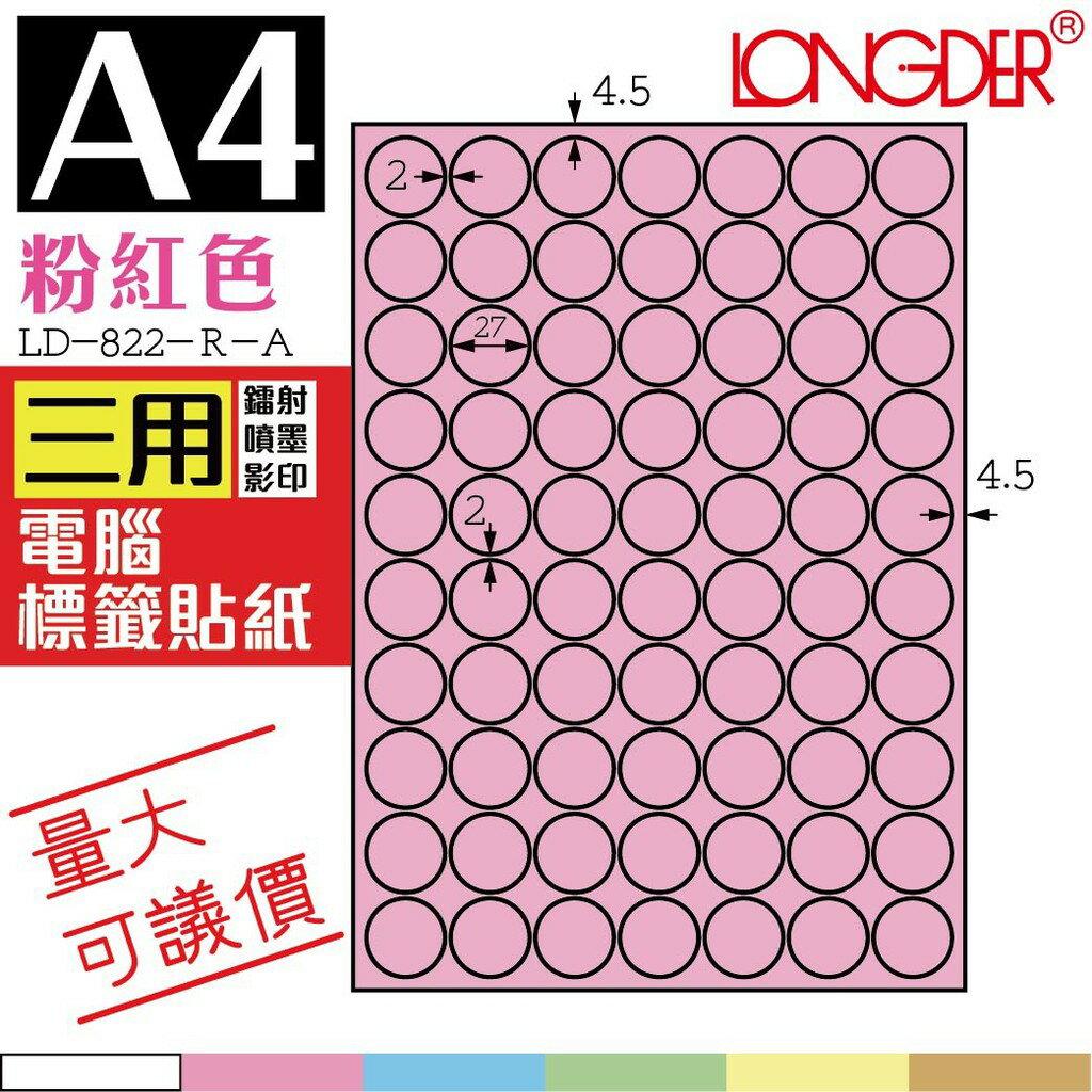 70格 圓形標籤 LD-822-W-A【白色--共有六色可選】【105張】 影印 貼紙 標籤 三用標籤