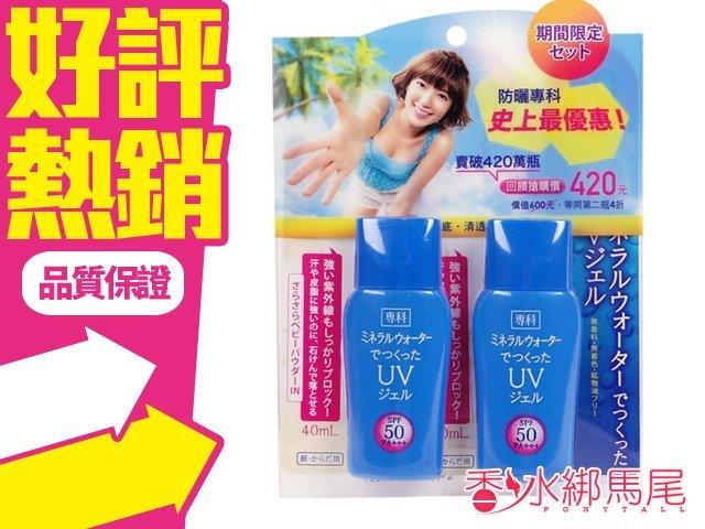 SHISEIDO 資生堂 專科 礦泉水感 防曬乳 戶外型 SPF50 2入恰恰組(40ml*2)◐香水綁馬尾◐