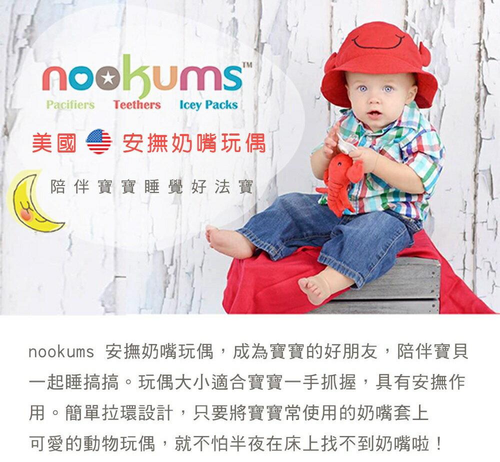 美國 nookums 寶寶可愛造型安撫奶嘴/玩偶-龍蝦哥 620元