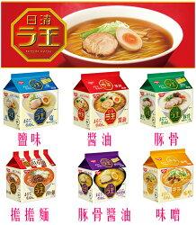 《Chara 微百貨》 日本 日清 麵王 豚骨 醬油 鹽味 味噌 擔擔 拉麵 單入 家庭號5入