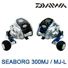 漁拓釣具 DAIWA SEABORG 300MJ/MJ-L