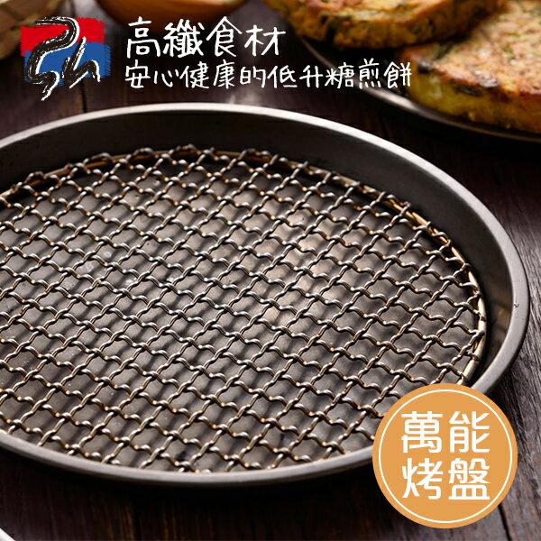韓國煎餅必備雙層萬能烤盤  21cm - 限時優惠好康折扣