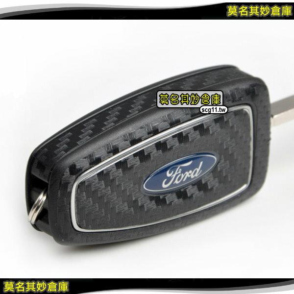 KG045 莫名其妙倉庫~卡夢鑰匙貼~2013 Ford 福特 New KUGA 空力套件