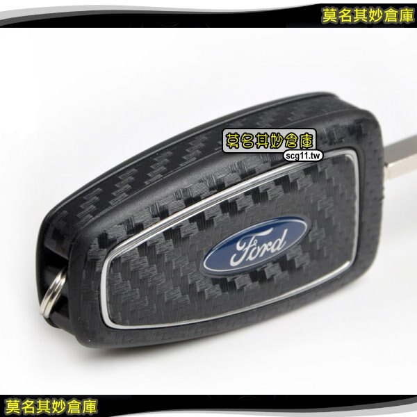 FG039 莫名其妙倉庫~卡夢鑰匙貼~2013 Ford 福特New Focus MK3