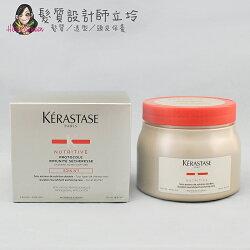 立坽『加強式護髮』台灣萊雅公司貨 KERASTASE卡詩 滋養 3D導入封存膜500ml HH06 HH07