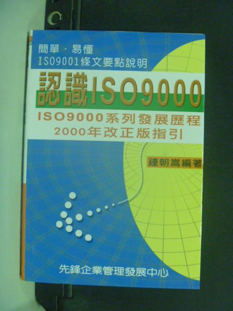 ~書寶 書T6/財經企管_GDF~認識ISO 9000_簡單易懂ISO 9001條文要點說
