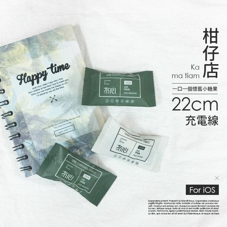 柑仔店 糖果 短線 充電線 ~D~I5~028~22cm 蘋果 扁線 iOS 安卓 充電線