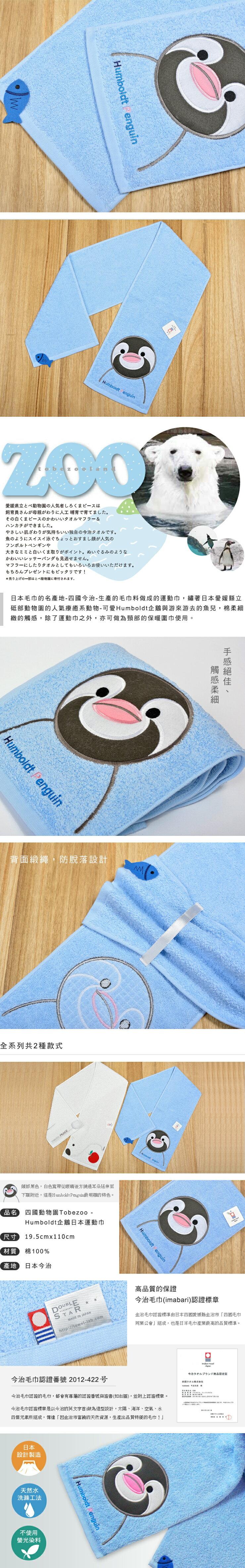 日本今治毛巾imabari towel - 四國動物園Tobezoo - Humboldt企鵝日本運動巾/圍巾《全館免運費》,純棉100%,吸汗且質地柔軟,吸水性強,日本設計製造,天然水洗滌工法,不使用螢光染料,不添加染劑