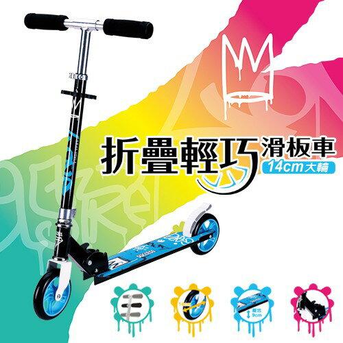 【文具通】SUCCESS成功Kadon高等折疊輕巧滑板車S0334