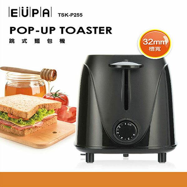 【EUPA】跳式麵包機 TSK-P255