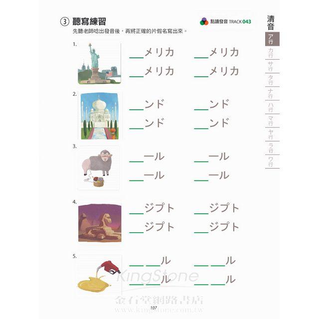 日語必學基本功 五十音+句型+會話(數位學習點讀版) 9