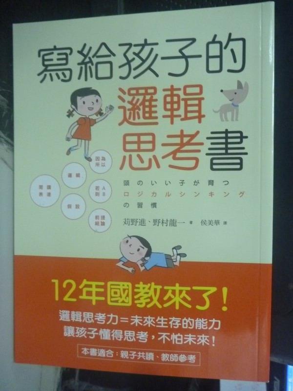 【書寶二手書T7/親子_JEB】寫給孩子的邏輯思考書_野村龍一, 侯美華