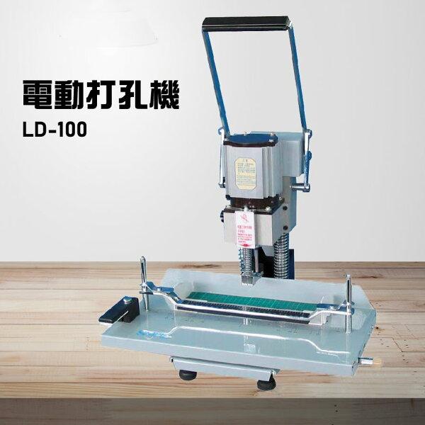【辦公事務機器嚴選】ResunLD-100手壓式電動打孔機打孔包裝膠裝打孔機印刷辦公機器事務機器