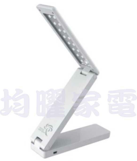 【TECO東元】 LED折疊式檯燈《刷卡分期+免運》