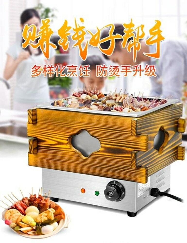 關東煮 關東煮鍋不銹鋼麻辣燙機魚蛋串串香設備鍋9格電熱關東煮機器 商用 年貨節預購