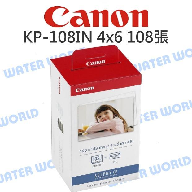 【中壢NOVA-水世界】Canon 印相機專用 相印紙 KP-108IN【4x6 108張入】含色帶 CP910