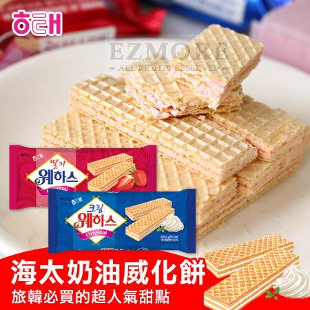 韓國 HAITAI 海太 奶油威化餅 50g 奶油 草莓 威化酥 威化餅 夾心餅【N101976】